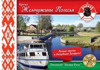 Жемчужины Полесьяречные круизы в республике Беларусь